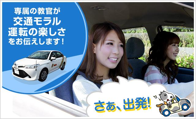 専属の教官が交通モラル・運転の楽しさを教えます!さぁ、出発!
